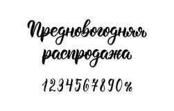 Vente Pré-heureuse de nouvelle année Citation manuscrite à la mode en manuscrit russe de brosse avec des nombres Citation calligr illustration de vecteur
