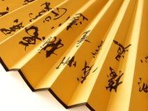 Ventilador chinês 3 Imagens de Stock