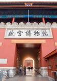 Verbotene Stadt Peking Lizenzfreie Stockfotos