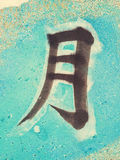 Verde del fondo del marmo della luna del carattere cinese Immagine Stock