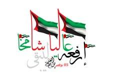 Verenigde Arabische nationale de dag vectorillustratie van emiraten stock fotografie