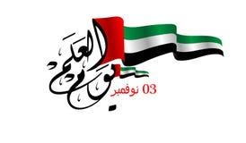 Verenigde Arabische nationale de dag vectorillustratie van emiraten royalty-vrije stock afbeeldingen