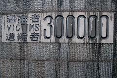 Vergewaltigung von Nanjing-Denkmal Stockbild