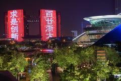 verjaardag 120 van zhejianguniversiteit, Stock Foto's