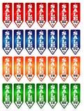 Verkaufs-Fahne Stockbild