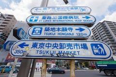 Verkeersteken dichtbij Tsukiji-Markttribunes bij bezige kruising binnen aan Stock Afbeeldingen