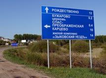 Verkeersteken op de weg Stock Fotografie