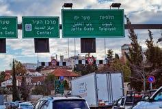 Verkeersteken over aan de straat van Kheil Ha-Handasa in het centrum van Jeru Royalty-vrije Stock Afbeeldingen
