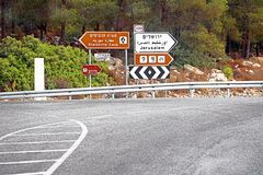 Verkeersteken van verbinding in Israël Stock Foto's
