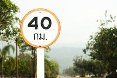 Verkehrsschild, das eine Höchstgeschwindigkeit anzeigt Lizenzfreies Stockbild