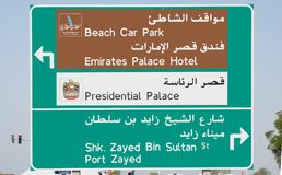 Verkehrsschild entlang dem Corniche in Abu Dhabi Stockbilder
