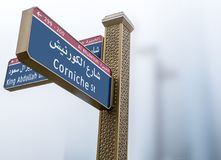 Verkehrsschild für Corniche-Straße in Abu Dhabi Lizenzfreie Stockbilder