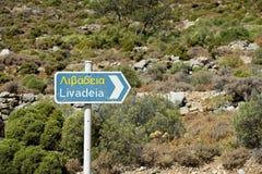 Verkehrsschild herein Tilos-Insel, Richtung zum Dorf, Verkehrsschild, wichtige Informationen über die Straße, Unschärfefoto Stockfoto