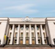 Verkhovna Rada de Ucrânia Fotos de Stock Royalty Free