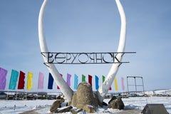 Verkhoyansk στοκ εικόνες με δικαίωμα ελεύθερης χρήσης