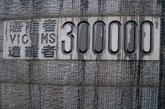 Verkrachting van Nanjing-gedenkteken stock afbeelding