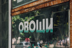 Verlassenes die Sowjetunions-` s Speicher-Gemüse Lizenzfreie Stockfotos
