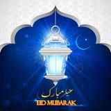 Verlichte lamp op Eid Mubarak-achtergrond Stock Foto's