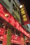 Verlichte voorzijde van een Chinees restaurant, Xiamen, China Royalty-vrije Stock Foto's