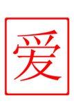 Vermelho chinês do amor Fotografia de Stock Royalty Free