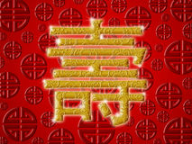 Vermelho chinês do símbolo da caligrafia da longevidade do aniversário Foto de Stock