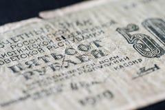 Verouderd bankbiljet in vijf honderd Russische roebels, het jaar van 1919 Stock Foto's