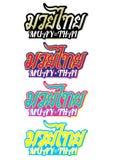 Verpackenarttext Muay thailändischer populärer thailändischer, Guss, grafischer Vektor Thailändisches schönes Vektorlogo Muay Stockfoto