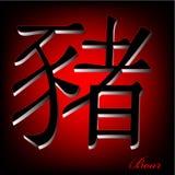 Verraco de China Zodiak Imagenes de archivo