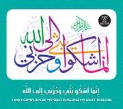 Versübersetzung - ich beschwere nur mich von meinem Leiden und von meinem Leid zu Allah Stockfotografie