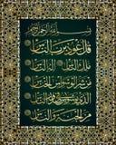 Vers calligraphiques islamiques du l'Al-NAS 114 de Coran photo stock