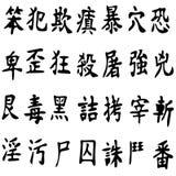 Verschillende Chinese karakters Royalty-vrije Stock Afbeeldingen