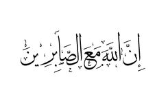 A verse from the Quran in Arabic calligraphy Stock Photos