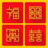 Versión cuadrada de bendición de la muestra del chino cuatro Foto de archivo