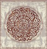 Versi calligrafici islamici da Al-Ihlyas 114 del Corano illustrazione vettoriale
