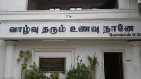 Verso de la biblia en Tamil fotografía de archivo