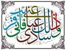 Verso islámico hermoso de la caligrafía