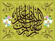 Verso islámico hermoso de la caligrafía, vector stock de ilustración