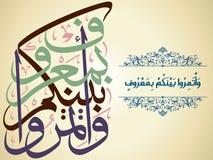 Verso islámico hermoso de la caligrafía, vector