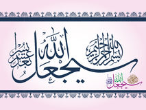 Verso islâmico bonito da caligrafia Imagens de Stock