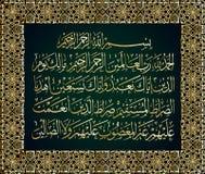 Versos caligráficos islámicos del Corán Al Fatih 1 Fotografía de archivo