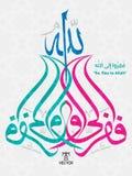 Vertaling: Zo, vlucht aan Allah - Arabische en Islamitische kalligrafie in traditioneel en modern Islamitisch art. vector illustratie
