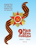 Victory day card with Nobody is Forgotten text. Vertical Victory day greeting card, banner, flyer with Georgian ribbon and Nobody is Forgotten, Nothing is Stock Photos