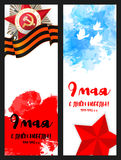 Vertical web banner 9 may Happy Victory Day. Vertical web, print banner. 9 may Happy Victory Day vector illustration dove on blue sky background. Red star card stock illustration