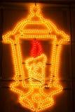 Verzierung der Kerze der Leuchten Stockbild