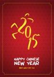 Vetor chinês do fundo do cartão da decoração do ano novo Imagens de Stock