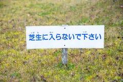 Veuillez ne pas faire un pas dans la pelouse Image libre de droits