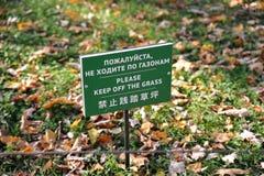 Veuillez retenir l'herbe image libre de droits