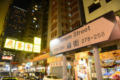 Via del tempio di Hong Kong Immagine Stock
