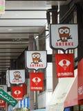 Via di Tokio Immagini Stock Libere da Diritti