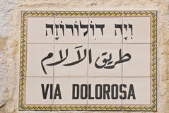 Via Dolorosa Stock Image